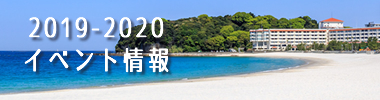 イベント情報2019-2020
